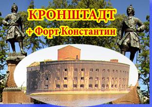 экскурсия в Форт Константин в Кронштадте