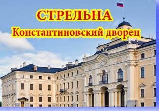 Автобусные экскурсии по Санкт-Петербургу и пригородам
