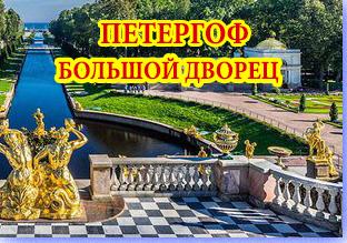 """Автобусная экскурсия в Петергоф """"Петергоф"""""""
