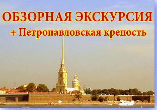 Обзорная автобусная экскурсия по городу с посещением музея Петропавловской крепости