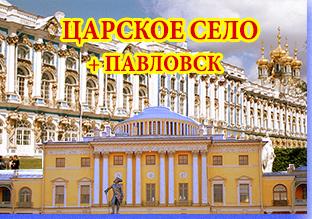 автобусные экскурсии в Пушкин и Павловск
