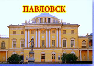 автобусная экскурсия в Павловск